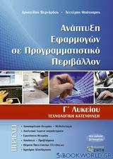Ανάπτυξη εφαρμογών σε προγραμματιστικό περιβάλλον Γ΄ λυκείου