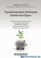 Τεχνοοικονομική αξιολόγηση επενδύσεων