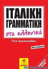 Ιταλική γραμματική στα ελληνικά