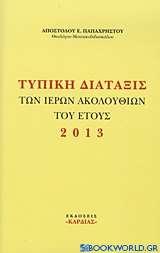 Τυπική διάταξις των Ιερών Ακολουθιών του έτους 2013