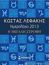 Ημερολόγιο 2013: Η μεγάλη στροφή