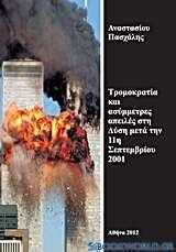 Τρομοκρατία και ασύμμετρες απειλές στη Δύση μετά την 11η Σεπτεμβρίου 2001