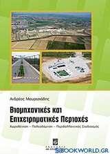 Βιομηχανικές και επιχειρηματικές περιοχές