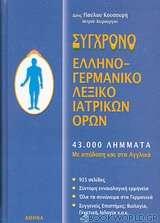 Σύγχρονο ελληνογερμανικό λεξικό ιατρικών όρων