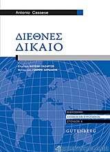 Διεθνές δίκαιο