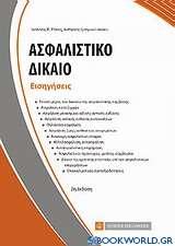 Ασφαλιστικό δίκαιο: Εισηγήσεις