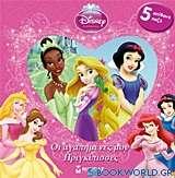 Disney Πριγκίπισσα: Οι αγαπημένες μου πριγκίπισσες