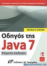 Οδηγός της Java 7
