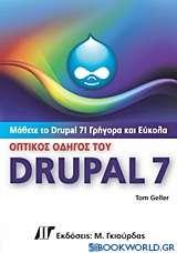 Οπτικός οδηγός του Drupal 7
