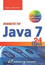 Μάθετε τη Java 7 σε 24 ώρες