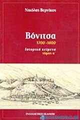 Βόνιτσα