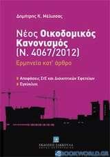Νέος οικοδομικός κανονισμός (Ν. 4067/2012): Ερμηνεία κατ' άρθρο