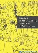 Βάλιας Σεμερτζίδης, συνομιλίες με τον Χρίστο Αλεξίου