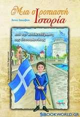 Μια σιροπιαστή ιστορία από την απελευθέρωση της Θεσσαλονίκης