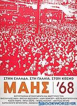 Μάης '68: στην Ελλάδα, στη Γαλλία, στον κόσμο