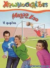 Mazoo and the Zoo: Η ψιψίνα