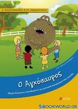 Ο αγχόσαυρος