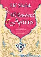 Οι 40 κανόνες της αγάπης