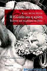Η Ελλάδα και η κρίση