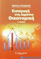 Εισαγωγή στη δημόσια οικονομική