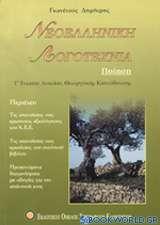 Νεοελληνική λογοτεχνία Γ΄ ενιαίου λυκείου θεωρητικής κατεύθυνσης