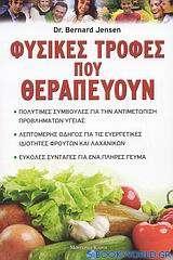 Φυσικές τροφές που θεραπεύουν