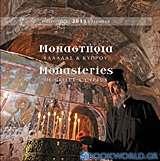 Ημερολόγιο 2013: Μοναστήρια Ελλάδας και Κύπρου