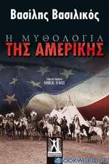 Η μυθολογία της Αμερικής