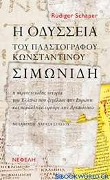 Η Οδύσσεια του πλαστογράφου Κωνσταντίνου Σιμωνίδη