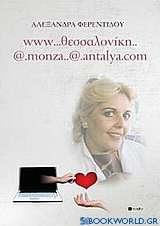 www...Θεσσαλονίκη..@.monza..@antalya.com