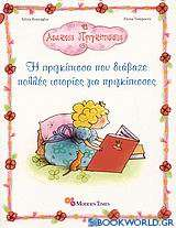 Η πριγκίπισσα που διάβαζε πολλές ιστορίες για πριγκίπισσες