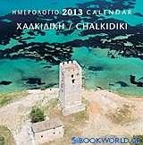 Ημερολόγιο 2013: Χαλκιδική