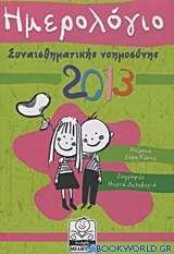 Ημερολόγιο συναισθηματικής νοημοσύνης 2013