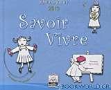 Ημερολόγιο 2013: Savoir Vivre