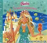 Barbie: Τα χαμένα μαργαριτάρια