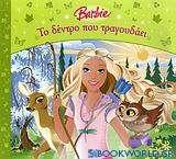 Barbie: Το δέντρο που τραγουδάει