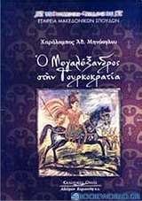 Ο Μεγαλέξανδρος στην τουρκοκρατία