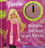 Barbie: Μαθαίνω την ώρα με την Barbie