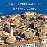 Ημερολόγιο 2013: Κέρκυρα