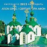Ημερολόγιο 2013: Άγιον Όρος