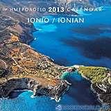 Ημερολόγιο 2013: Ιόνιο