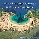 Ημερολόγιο 2013: Μεσσηνία