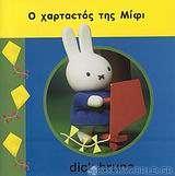 Ο χαρταετός της Μίφι