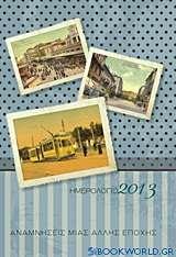 Ημερολόγιο 2013: Αναμνήσεις μιας άλλης εποχής