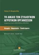 Το δίκαιο των συλλογικών αγροτικών οργανώσεων σύμφωνα με τους Ν. 28/10/2000 και 4015/2011: Θεωρία, νομολογία, υποδείγματα