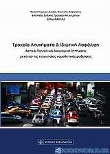 Τροχαία ατυχήματα και ιδιωτική ασφάλιση