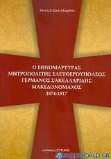 Ο εθνομάρτυρας Μητροπολίτης Ελευθερουπόλεως Γερμανός Σακελλαρίδης μακεδονομάχος 1874 - 1917