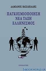 Παγκοσμιοποίηση, νέα τάξη, ελληνισμός