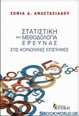 Στατιστική και μεθοδολογία έρευνας στις κοινωνικές επιστήμες