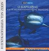Η Εγκυκλοπαίδεια των Ζώων 1: Ο καρχαρίας και οι μεγάλοι κυνηγοί της θάλασσας